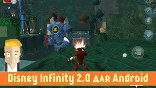 disney Infinity 2.0 Новые миры для Android - обзор от Game Plan
