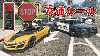 【GTA5】交通ルールを守って警察から逃げる!