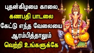 POWERFUL GANAPATHI SONGS IN TAMIL | Lord Vinayagar Padalgal | Best Pillayar Tamil Devotional Songs