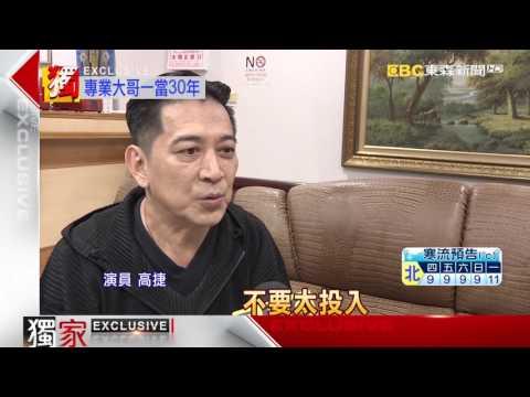 台灣版教父!專訪「大哥專業戶」演員高捷