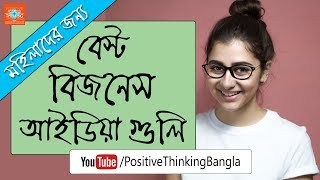 5 Best Business Ideas in Low Investment For Women | Bangla Motivational Video