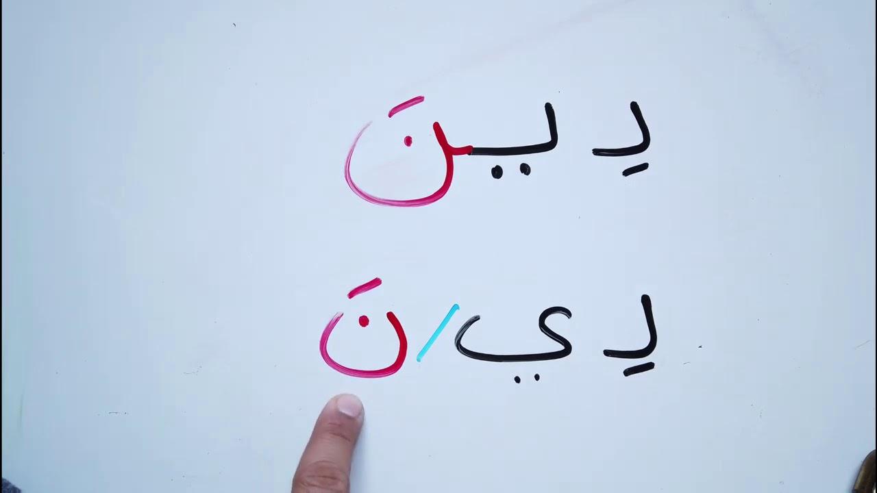 تعليم القراءة و الكتابة كلمات من القرآن المد بالياء الجزء ٢ Learn Arabic long vowel yaa Read & write
