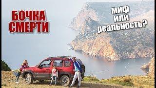 ШНИВА на ВЫСОТЕ. Бочка СМЕРТИ. Южный форт, Балаклава. Гора СПИЛИЯ. Крым
