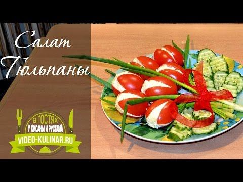 Салат Тюльпаны - фаршированные помидоры