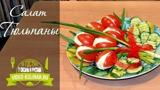 Салат Тюльпан - фаршированные помидоры