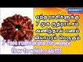 7 mukhi rudraksha benefits | 7 face rudraksha | 7 முக ருத்ராட்சம் அணிந்தால் ஏற்படும் நன்மைகள்