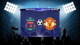 видео: 13.30-14.00 «Ливерпуль» – «Манчестер Юнайтед»