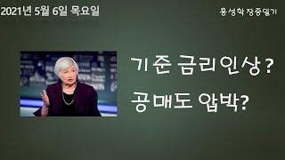 아침방송 | 기준금리인상?  공매도 우려?  | 홍성학…