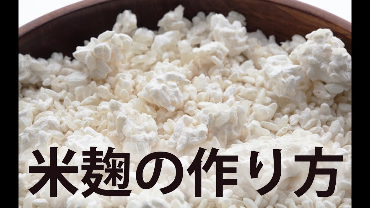レシピ 麹