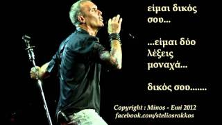 Stelios Rokkos - Eimai Dikos sou (Official cd-rip) New song 2012 / Είμαι δικός σου