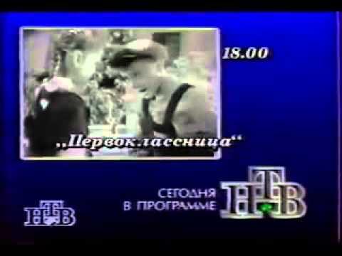 Программа передач (НТВ,