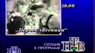 Программа передач (НТВ, 28.08.1994)