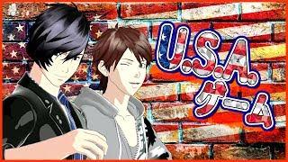 U.S.A.ゲーム応用編!!