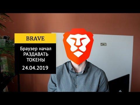 Блокчейн браузер Brave вчера начал раздавать свои токены BAT!
