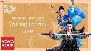 汪小敏《Waiting For You》【顫抖吧,阿部!Let's Shake It!OST 電視劇插曲】官方動態歌詞MV (無損高音質)
