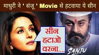 Sanju - Madhuri Dixit Action to Delete This Seen With Sanjay Dutt | Sanju Bollywood Movie Trailer