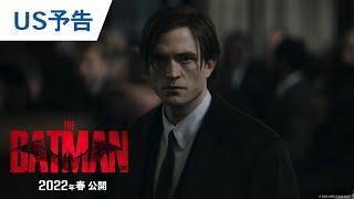 映画『THE BATMAN-ザ・バットマン-』US予告 2022年春公開