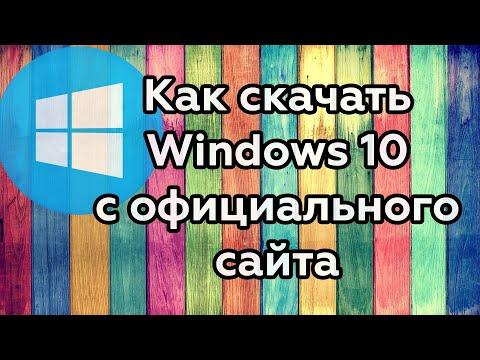 Как скачать Windows 10 с официального сайта в формате ISO