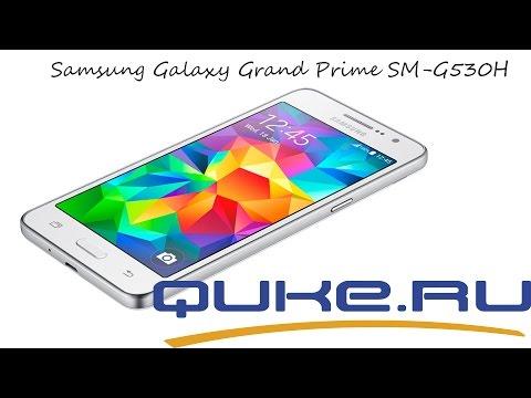Samsung Galaxy Grand Prime SM-G530H обзор ◄ Quke.ru ►