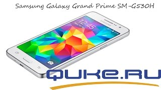 Samsung Galaxy Grand Prime SM-G530H обзор ◄ Quke.ru ►(Интернет-магазин Quke.ru представляет видеообзор смартфона Samsung Galaxy Grand Prime SM-G530H Узнать цену, описание на смарт..., 2014-10-18T13:21:56.000Z)