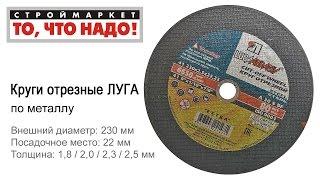 Круг отрезной по металлу 230 х 22 мм Луга, купить круг отрезной Луга цена - Москва, Тверь(, 2015-09-28T15:05:46.000Z)