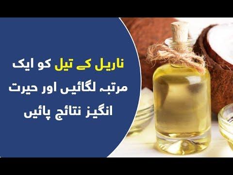 Nariyal Ke Tail (Coconut Oil) ke herat angeez fawaid