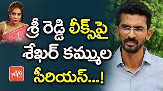 Tollywood Director Sekhar Kammula Serious on Actress Sri Reddy Comments | YOYO TV Channel