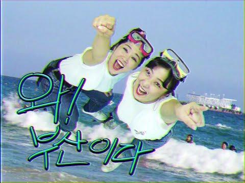 부산 간 여인  / 부산여행 복고감성 뮤직비디오 (부산시 유튜브 × 키키)