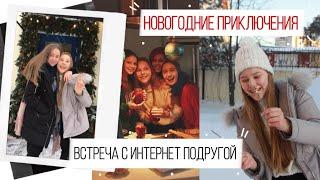вСТРЕЧА С ИНТЕРНЕТ ПОДРУГОЙ! новогодние приключения
