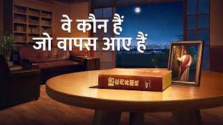Hindi Christian Movie | वे कौन हैं जो वापस आए हैं | Lord Jesus Christ Has Come Back (Hindi Dubbed)