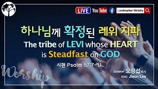 하나님께 확정된 레위 지파   August 22nd 2021   Sunday Live Worship   Landmarker Ministry
