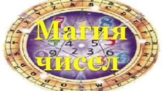 Магия чисел древняя эзотерическая наука