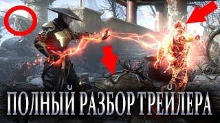 ПОЛНЫЙ РАЗБОР ТРЕЙЛЕРА МОРТАЛ КОМБАТ 11 ОТ ФАЙТЕРА!!!