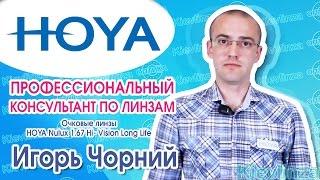 Очковые линзы HOYA Nulux 1.67 Hi- Vision Long Life. Оптика в Киеве.(, 2015-09-08T09:59:13.000Z)