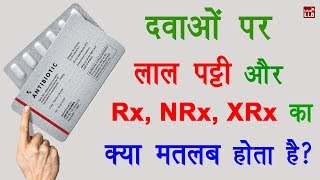 Why Red Line is Given on Some Medicine Packs in Hindi | By Ishan