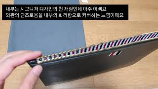 Thom Browne Clutch Review [톰브라…