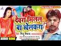 Mintu Mishal ka Bhojpuri lokgit song(devra milal ba khelakra)2021 ka supar hit arkesta song Mix Hindiaz Download