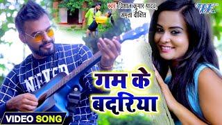 #Video गम के बदरिया I #Vishal Kumar Yadav, Amrita Dixit I Gum Ke Badariya I 2020 Bhojpuri Sad Song