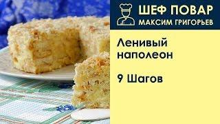 Ленивый наполеон . Рецепт от шеф повара Максима Григорьева