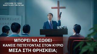 Χριστιανικές Ταινίες «Διαφυγή από την Παγίδα» Κλιπ 4 - Μπορεί να σωθεί κανείς πιστεύοντας στον Κύριο μέσα στη θρησκεία;