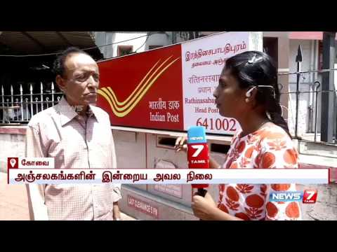 Coimbatore people responds to news of letters dumped in lake | News7 Tamil