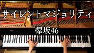 リクエストいただきました欅坂46の『サイレントマジョリティー』を弾い...