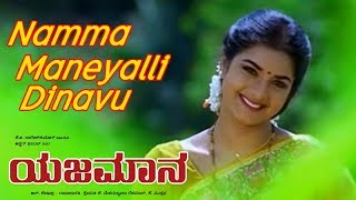 Namma Maneyalli Dinavu Superhit song | Yajamana Movie | Kannada New Songs 59 | SPB, Rajesh,Chithra