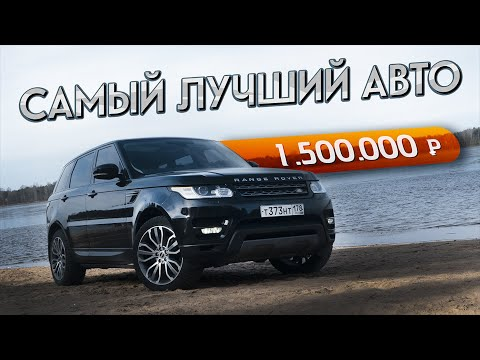 Купили САМЫЙ ДЕШЕВЫЙ RANGE ROVER SPORT 2 в России