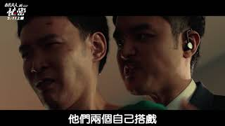 威視電影【市長夫人的秘密】花絮:明道&張少懷男男曖昧篇 (5.11 別讓夫人不開心)
