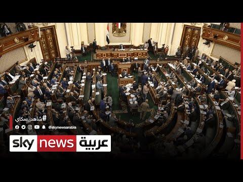 مصر: إقرار تعديل قانوني يشدد عقوبة التحرش الجنسي   #مراسلو_سكاي