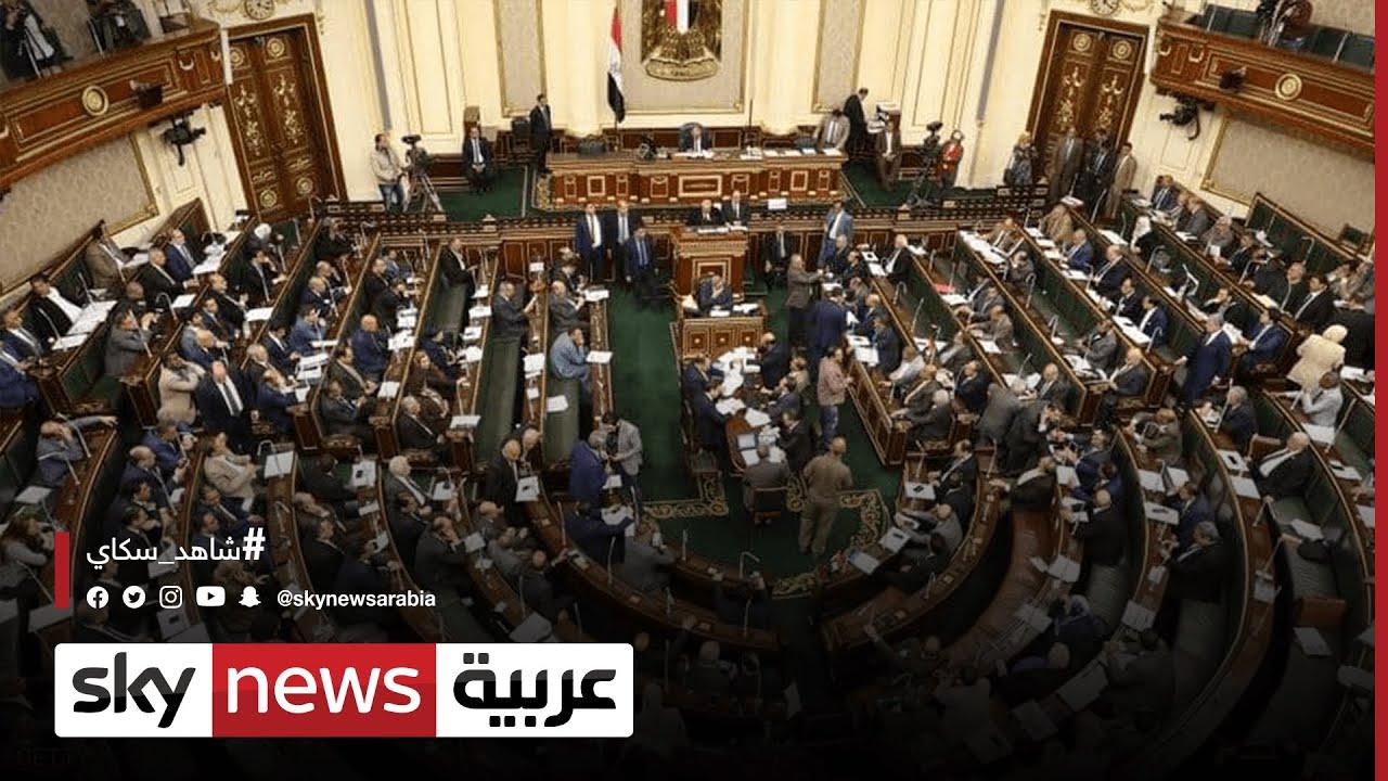 مصر: إقرار تعديل قانوني يشدد عقوبة التحرش الجنسي | #مراسلو_سكاي