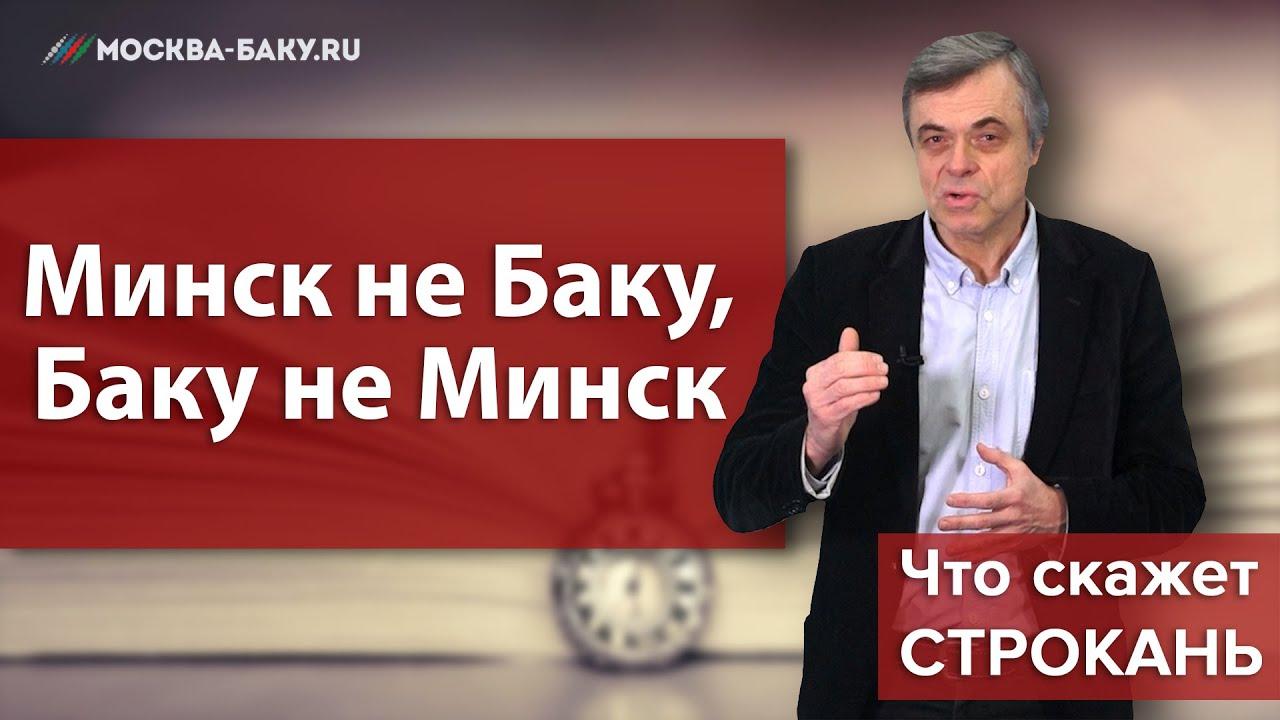 Минск не Баку, Баку не Минск. Что скажет Строкань