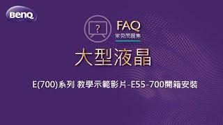 E55-700 開箱安裝教學|BenQ 大型液晶—基本安裝與設定