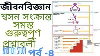 BIOLOGY (শ্বসন / RESPIRATION -4)# PART-19 QUESTION SET, RAIL-ASM, GROUP D,WBCS MAIN & PRELI,WBPOLICE